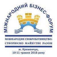 Новини — Кременчуцьке відділення Полтавської ТПП b77e0b24643b5
