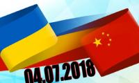 4-го липня 2018 року в приміщенні ТПП України (зала